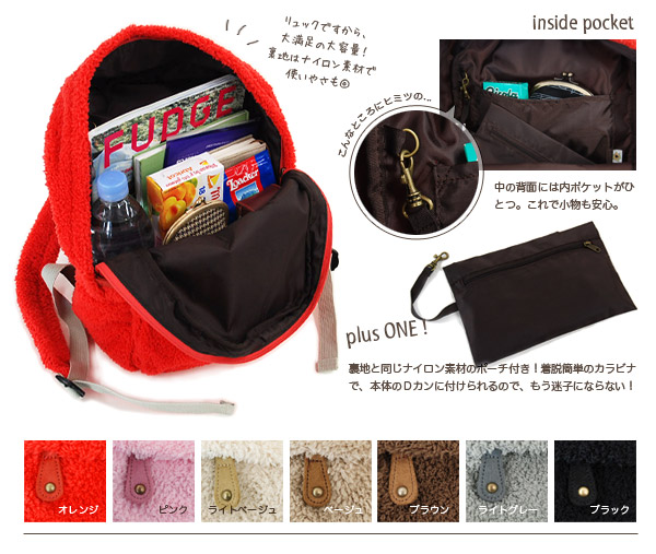 As plush, like a round fluffy feeling is irresistible! Fluffy boa material of soft backpack is plenty of storage & many pockets, such as useful points from anyone more than preempt and winter items ◆ moco backpack