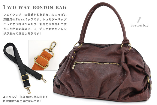 The ◆ Orr da 2WAY Boston bag which the bag of the storing power preeminence to become both 2WAY bag ♪ Boston where fake leather of the unique feel is stylish and the shoulder is many functions, and shows a cool expression full of a feeling of ユーズド and a