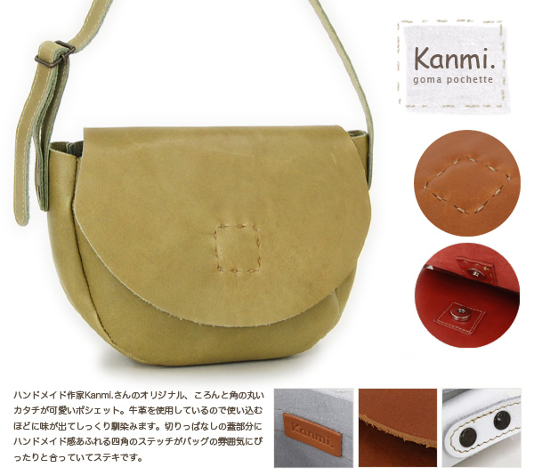 -Appeared lovely Pochette sense of hand-made unique to handmade artists 'Kanmi.'-♪ taste out as a cute colon form as well as the leather from shoulder bag ◆ kanmi. ( canmy ): スクエアステッチ leather Pochette