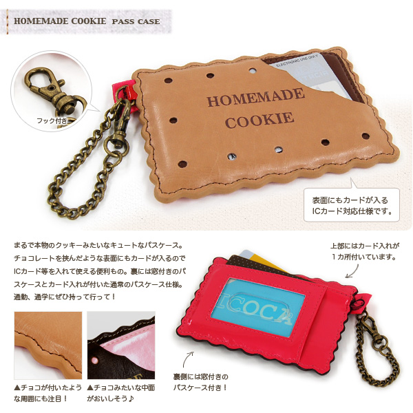 """The biscuit type card case which is cute at all as for the chocolate-like lining which came up than crib ♪ """"flapper"""" with the homemade cookie which mom seemed to cook is accompanied by three pockets and chains; and the functionality is ◆ FLAPPER so good,"""