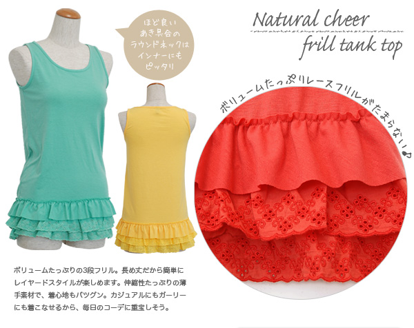 Magic シンプルトップス at once cute! Makeover your layered style dramatic, cute ◆ ナチュラルチア tank top