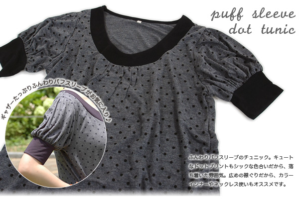 The dress of polka dots is a child item of the woman of the eternity! It is completion ◆ pleats race puff sleeve dot tunic of the adult Kawai chair tile in the affordable price tunic of the small dot pattern that the pleats frill of bell sleeve & hem