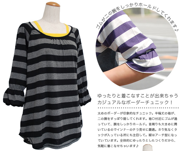 The gathers that the tunic cut-and-sew with full of Malin tastes to tickle a heart of a frill enthusiast was made on a hem and three-quarter sleeves cut appearance ♪ round are ◆ road border three-quarter sleeves back side tunics creating higher-grade hor