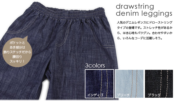 Are denim spats not only things of casual coordinates? クシュクシュデニンス of the beautiful leg straight underwear which a feeling of cloth such as dungarees with the glossiness does in the impression that is an adult is appearance ◆ zootie: Draw string denim leg