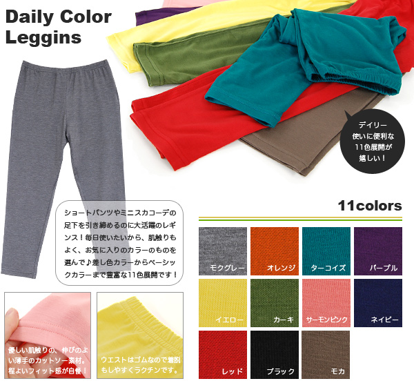 15,945 pieces are sold out! Though the color tights are good, as for the color leggings, do not forget either! さらっとした肌触りで穿き心地バツグンの定番無地七分丈スパッツ豊富なカラーバリエで当店オリジナルブランドズーティーより登場◆zootie: Daily color seven minutes length leggings