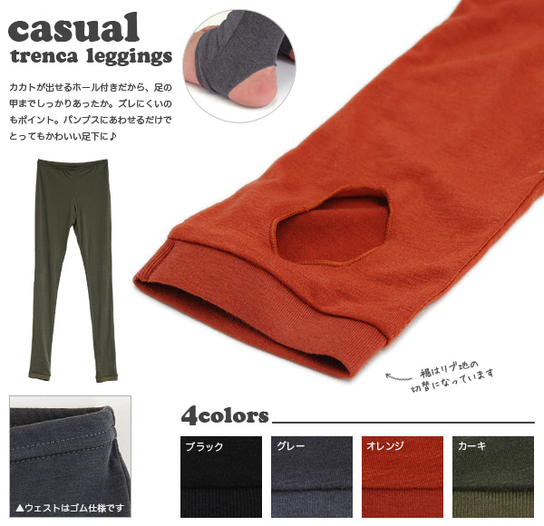 "Is it tights and good とこ collecting of spats? The comfort preeminence leggings which can easily enjoy fashion as for the elastic spats which there were a heel and a tiptoe than ""zoo tea"" appearance ◆ zootie: カジュアルトレンカスパッツ"