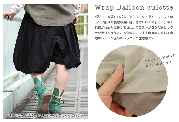 "It is totally individuality group culottes such as the balloon skirt! The sarouel pants-like bottoms where a silhouette and pleats create a quality of child of the woman softly in ボリューミィー are appearance ◆ gathers lap balloon culottes from ""a pechka"""