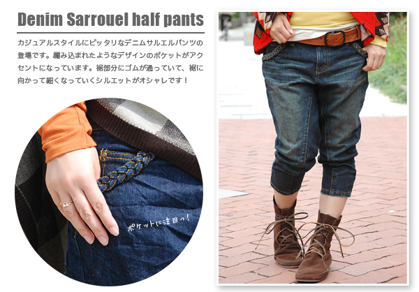 Because the casual invention such as the pockets which add it to a squeezed hem, and knit it, and were treated piping processing of 状 is at all love Lee sarouel pants ♪ that wrinkle processing treated by one side is characteristic tightly; is just ◆ deni