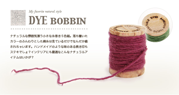 A bobbin of the magic to create natural space! The bobbin of the dyeing with vegetable dyes that set five colors of spools is a ◆ vegetable die bobbin 5 co-set to a new item as the relief system interior of the room