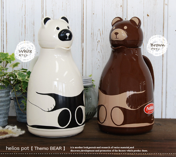 Heat also made Germany's preeminent 1000 ml capacity and practicality of Helios's tabletop pot ♪ demurely sitting with such form and expression was vacant and a cute bear-thermos ◆ helios: Helio spot [サーモベアー]