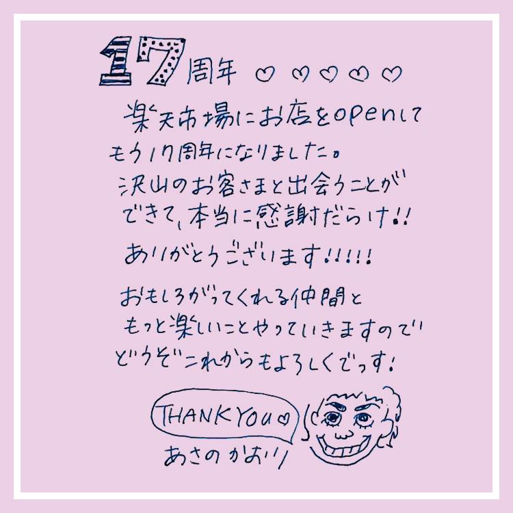 感謝の言葉_あさのさん