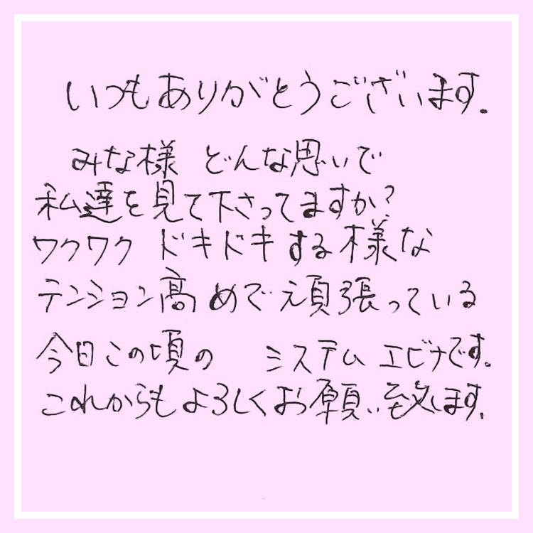 感謝の言葉_えびな