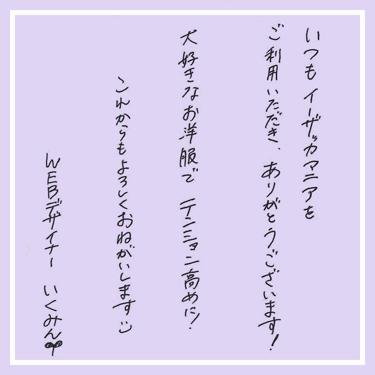 感謝の言葉_いくみん