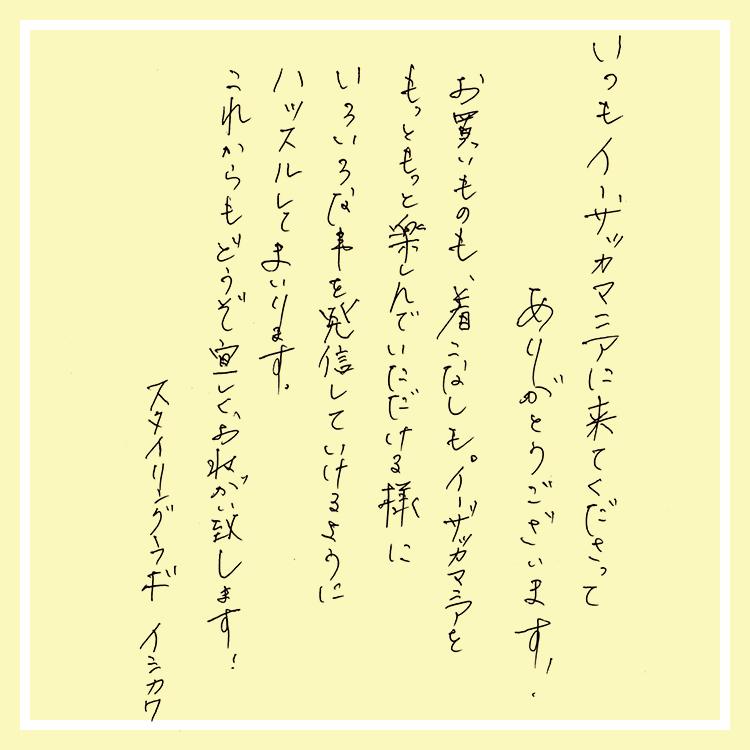 感謝の言葉_いし