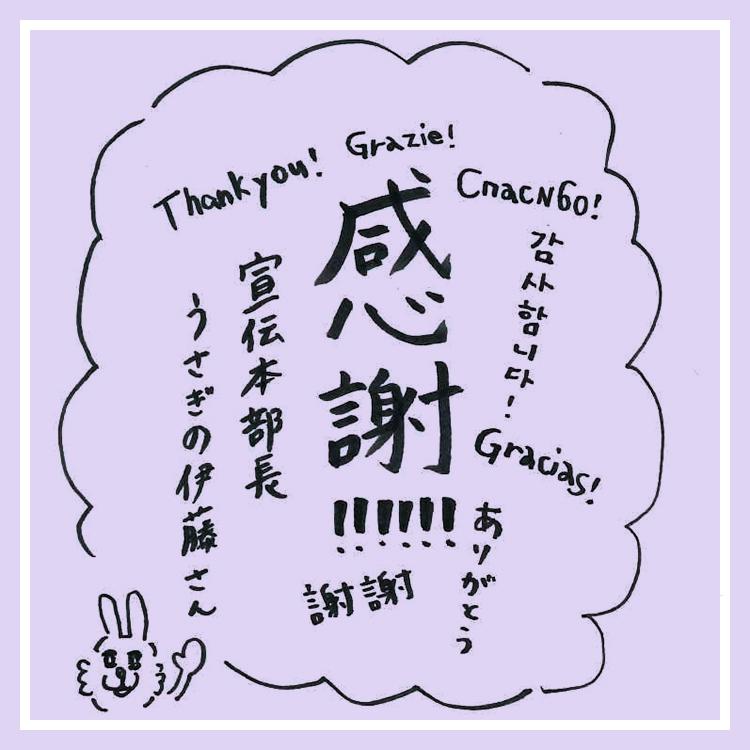 感謝の言葉_伊藤さん