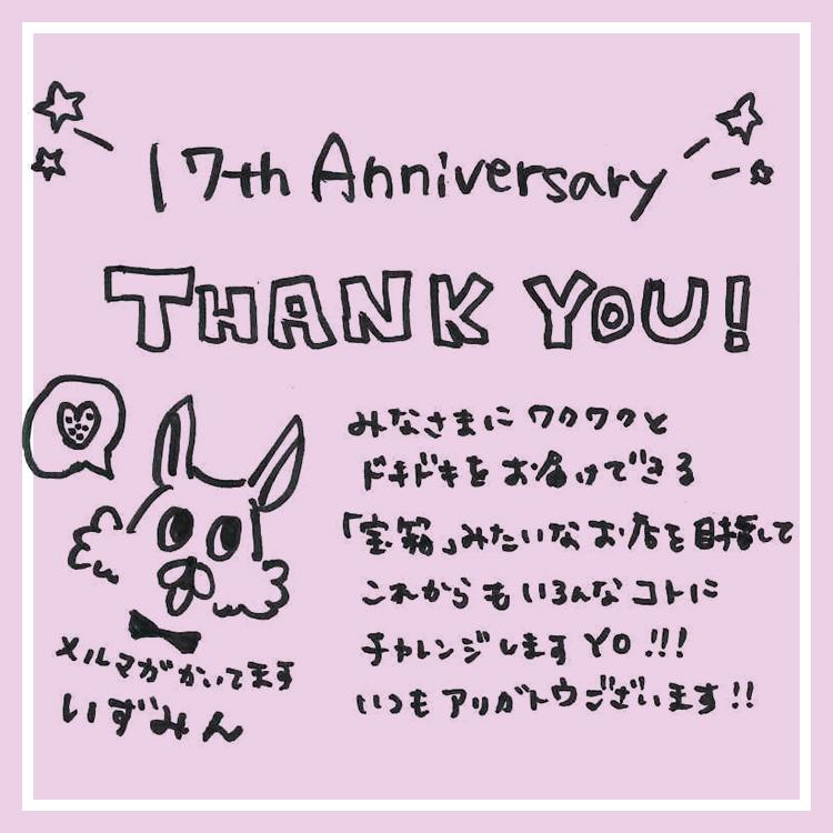 感謝の言葉_いずみさん