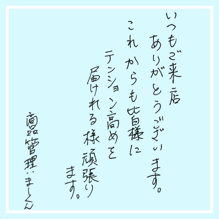感謝の言葉_まーくん