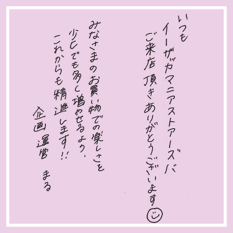 感謝の言葉_まる