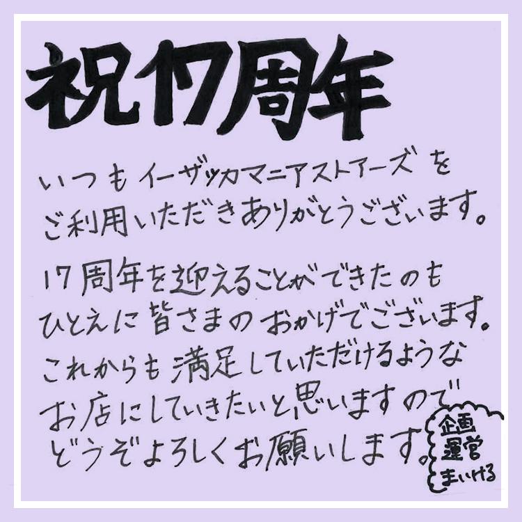 感謝の言葉_まいける