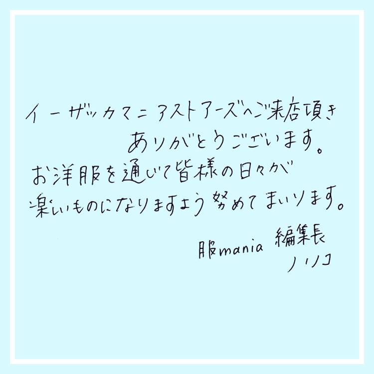 感謝の言葉_のりこ