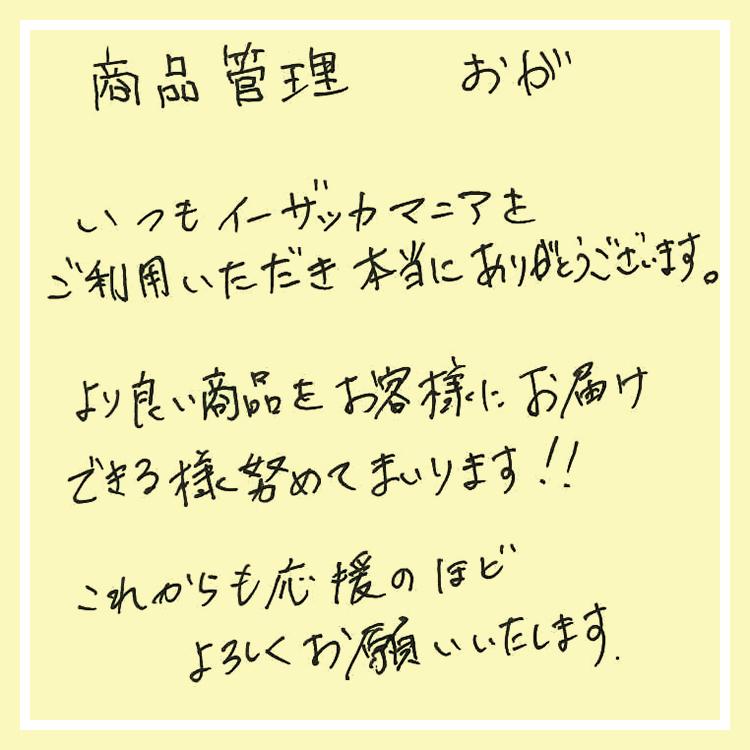 感謝の言葉_おがさん