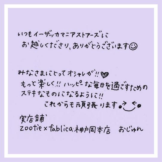 感謝の言葉_おじゅんさん