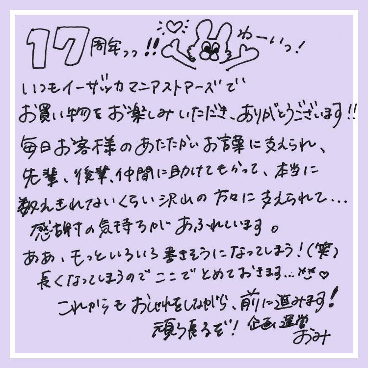 感謝の言葉_おみ