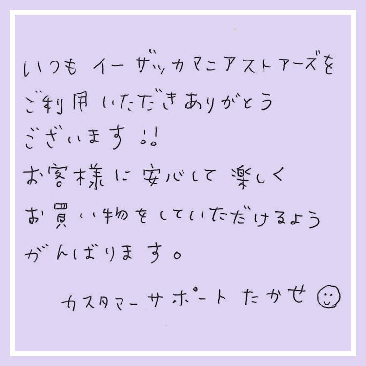 感謝の言葉_たかせ