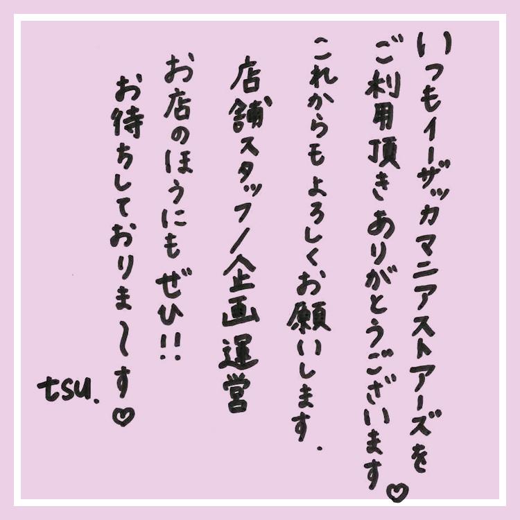 感謝の言葉_つ