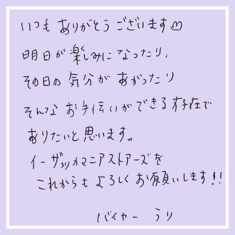 感謝の言葉_うり