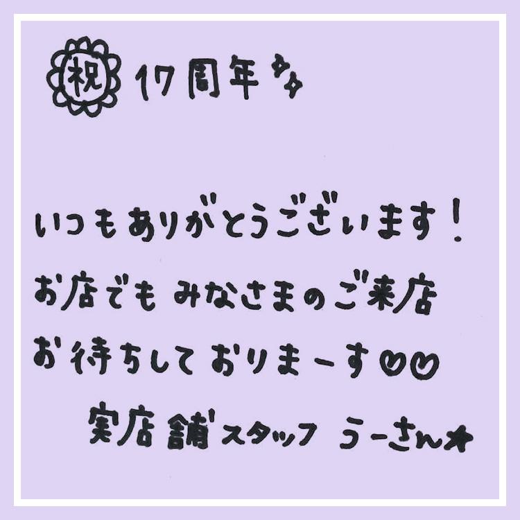感謝の言葉_うーさん