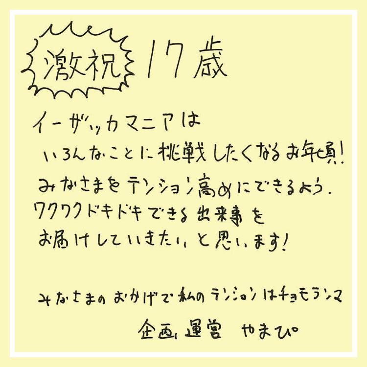 感謝の言葉_やまぴ