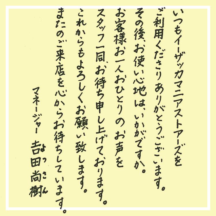 感謝の言葉_よっさん