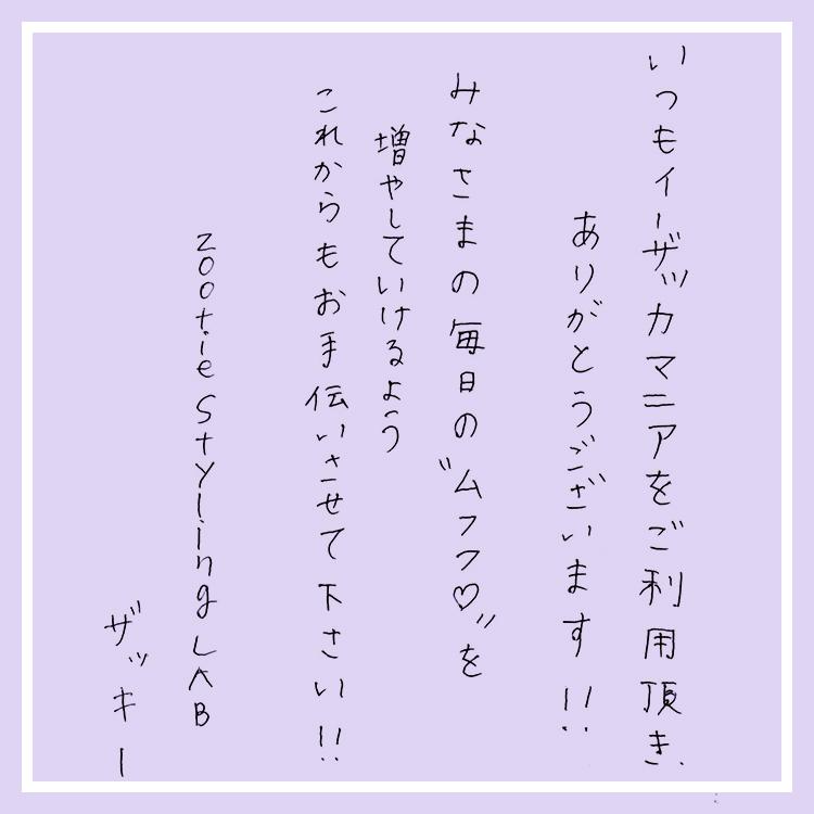 感謝の言葉_ざっきー