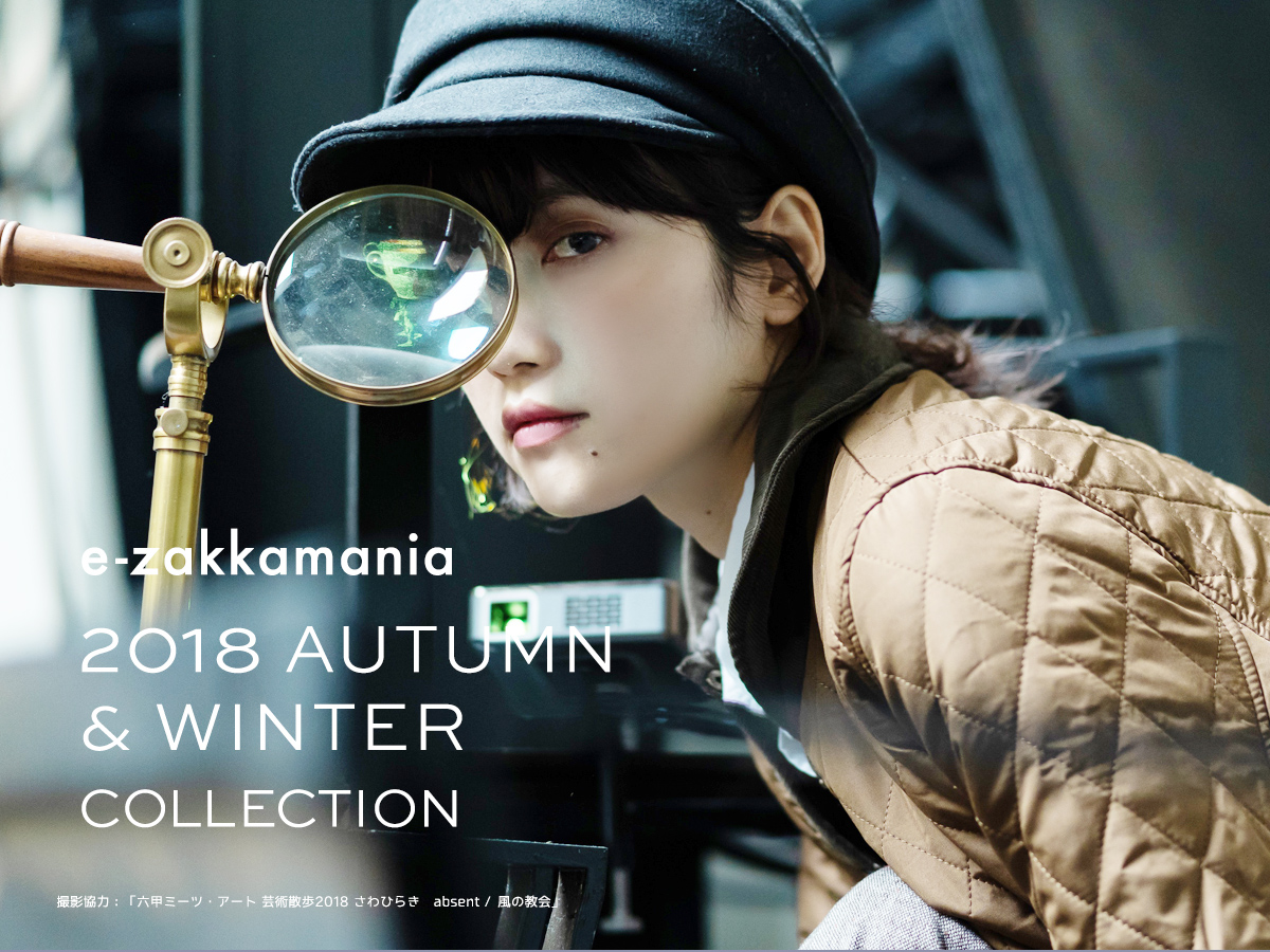 e-zakkamania 2018AW COLLECTION