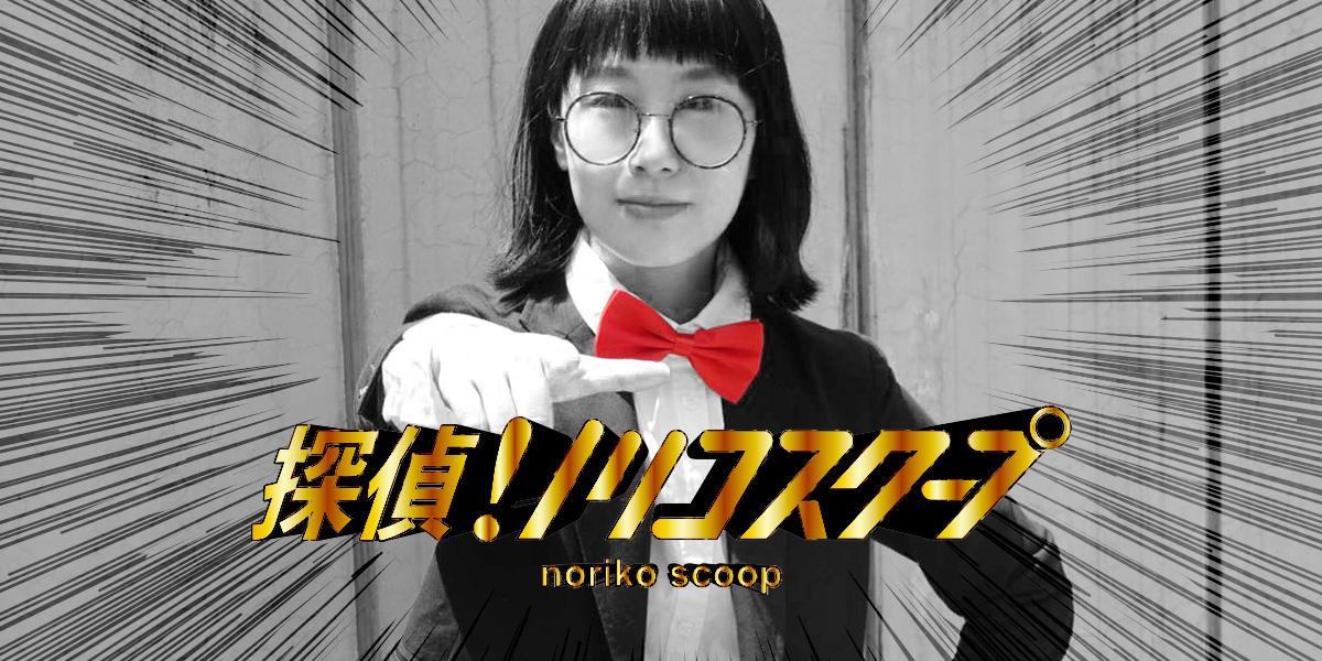 e-zakkamania 探偵ノリコスクープ