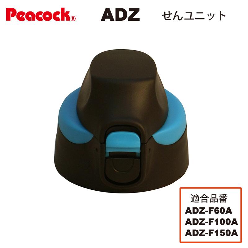 ピーコック魔法瓶工業の交換部品 せんユニットブルー 購入 交換部品 ステンレスボトル ストレートドリンク 最新号掲載アイテム ADZ-F60A ADZ-SNU-A F100A F150A用 ピーコック魔法瓶工業 せんユニット ブルー