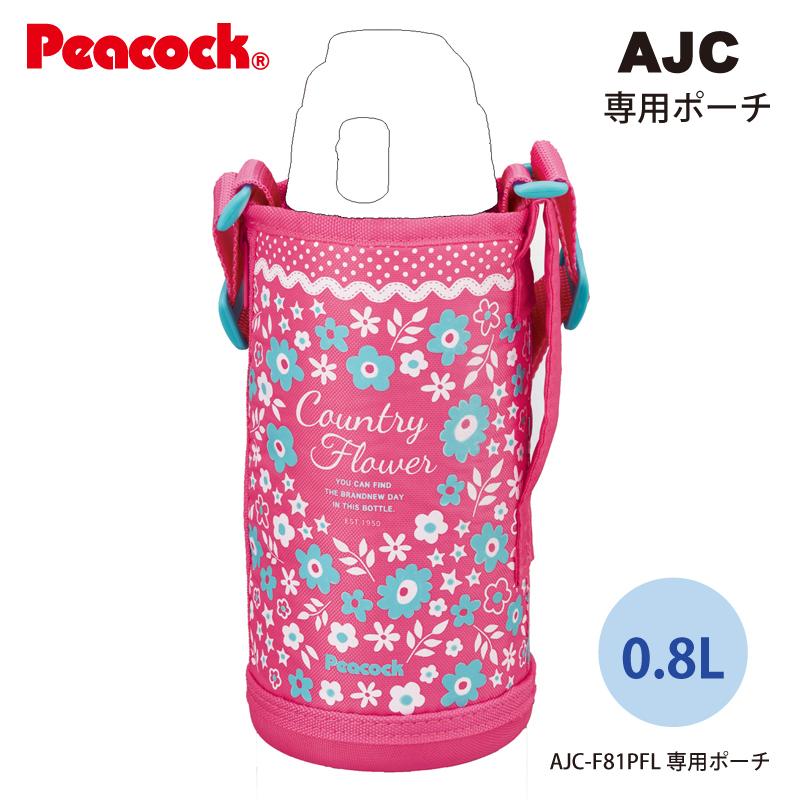 ピーコック魔法瓶工業の持ち運びに便利なAJC用専用ポーチ ストレートドリンク用ボトルカバー 海外限定 商舗 ステンレスボトル AJC-F81PFL用ポーチ ピンクフラワー AJC-PC3S-PFL ピーコック魔法瓶工業