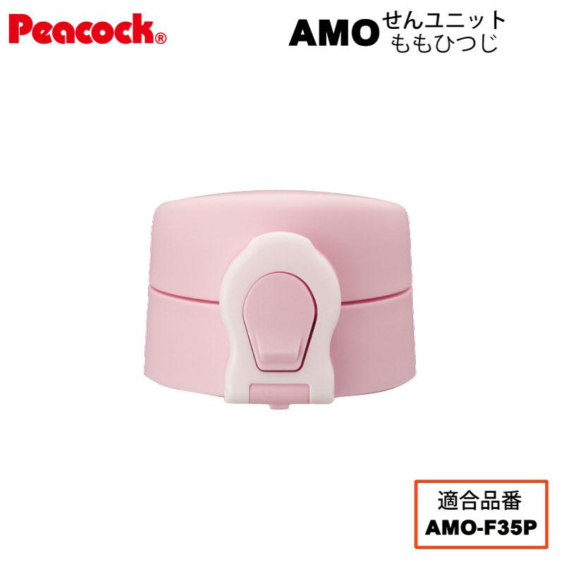 ピーコック魔法びん工業の交換部品 AMO用せんユニット 交換部品 ステンレスボトル 本店 100%品質保証 ワンタッチマグ AMO-F35用せんユニット AMO-F35-SNU-P ピーコック魔法瓶工業 ももひつじ