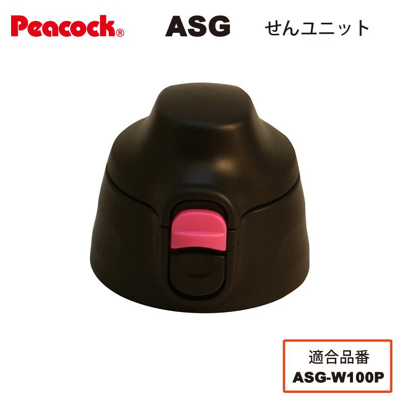ピーコック魔法瓶工業の交換部品 2WAY ASG用せんユニット 交換部品 2WAY用せんユニット 2WAY ステンレスボトル ついに入荷 春の新作シューズ満載 ASG ピンクスター せんユニット ASG-SNU-P ピーコック魔法瓶工業
