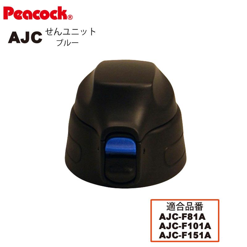 ピーコック魔法びん工業の交換部品 AJC用せんユニット 交換部品 ステンレスボトル バースデー 記念日 ギフト 贈物 お勧め 通販 ブルー ピーコック魔法瓶工業 ストレートドリンク AJC-SNU-A ランキングTOP5