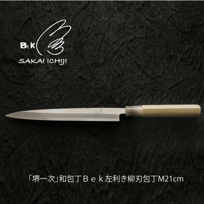 「堺一次」和包丁Bek左利き柳刃包丁M21cm 80215【堺和包丁】【日本製】【業務用】