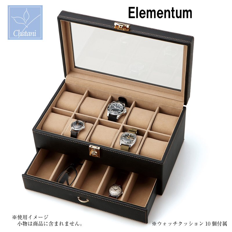 Elementum ウォッチケース (15本用) 240-439 茶谷産業 (4957907432075)