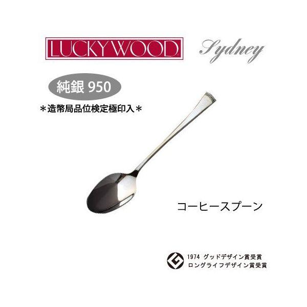 (ラッキーウッド)LUCKYWOOD No.88000純銀950 シドニーコーヒースプーン88006-000(洋食器・燕市)【カトラリー】【日本製】
