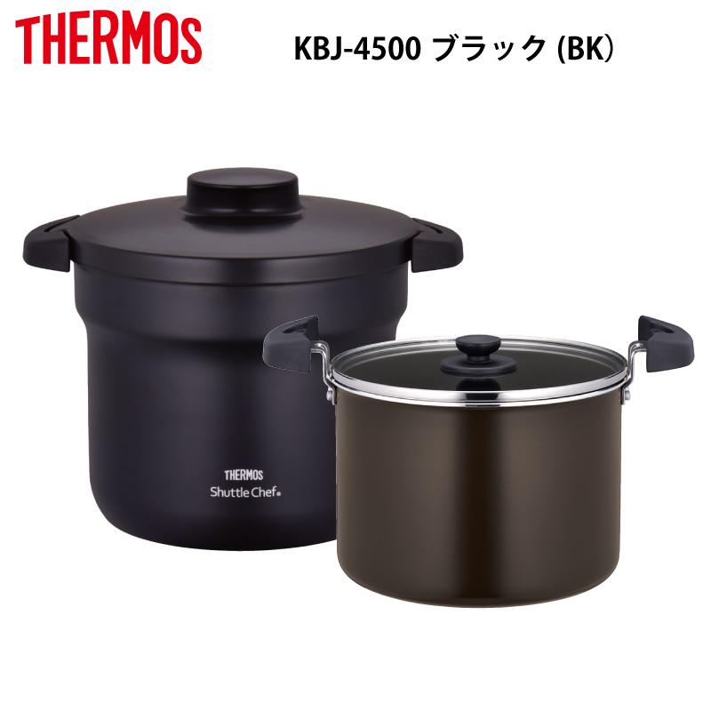 「サーモス」 真空保温調理鍋シャトルシェフ KBJ-4500 BK ブラック