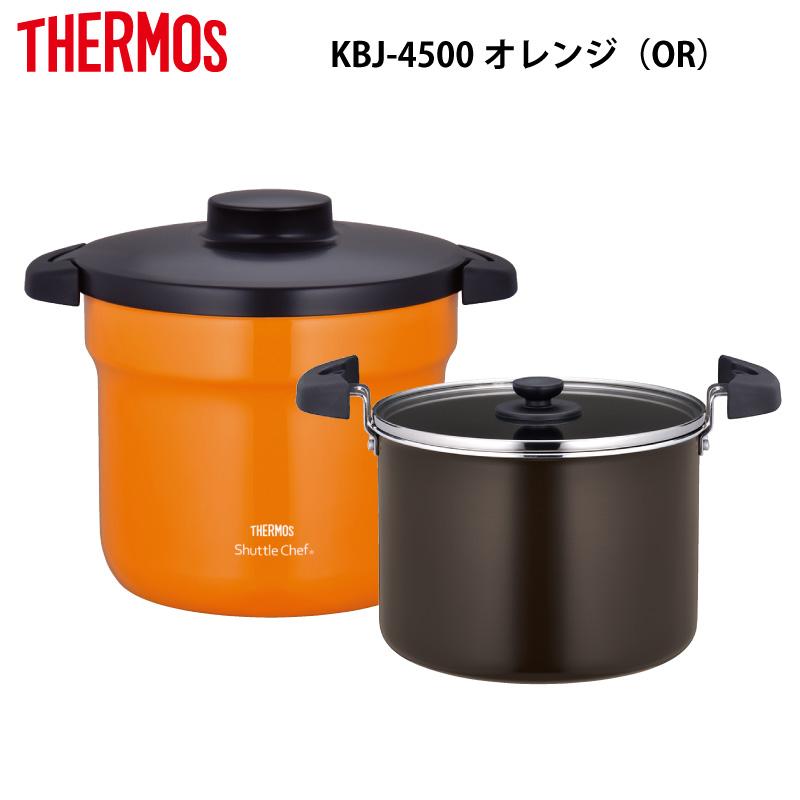 「サーモス」 真空保温調理鍋シャトルシェフ KBJ-4500OR オレンジ