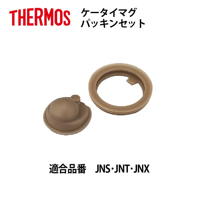 パッキンを取り替えれば新品気分ネコポスなら何個でも送料260円 【メール便可】 サーモス 交換部品ケータイマグJNS・JNT・JNX用パッキンセット B-005161