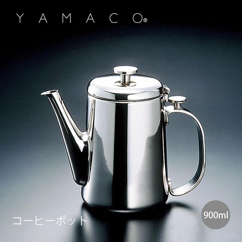 「YAMACO」リッチ 18-8ステンレス コーヒーポット 900cc RC-11 日本製【業務用】