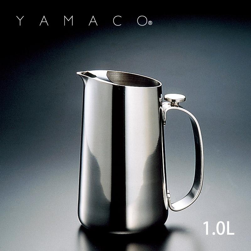 「YAMACO」リッチ 18-8ステンレス ウォーターピッチャー 1.0L RC-02 日本製【業務用】