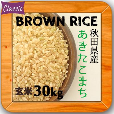 ■【29年産】 秋田県産 あきたこまち玄米30kg